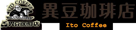 浜松市の本格ドリップコーヒー専門店|異豆珈琲店